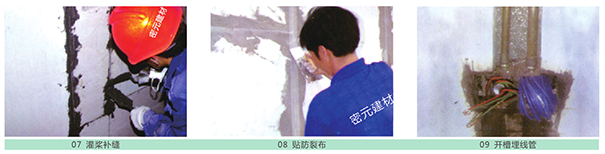 密元轻质墙板安装工序